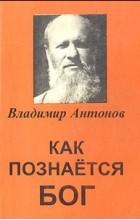 Владимир Антонов - Как познается Бог