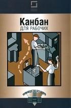 — Канбан для рабочих (на спирали)
