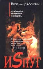 Владимир Маканин - Испуг