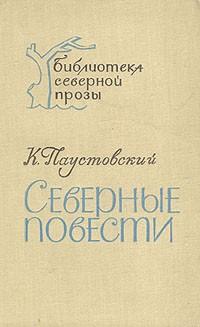 К. Паустовский - Северные повести