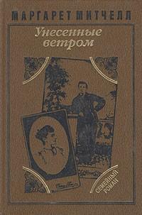 Маргарет Митчелл - Унесенные ветром. В двух томах. Том 2