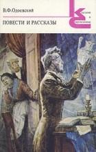 В. Ф. Одоевский - Повести и рассказы (сборник)