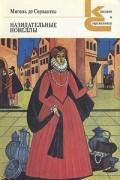 Мигель де Сервантес Сааведра - Назидательные новеллы (сборник)