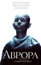 - Аврора, или Что снилось спящей красавице