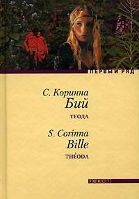 Стефани Коринна Бий - Теода