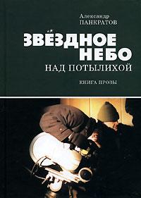 Александр Панкратов - Звездное небо над Потылихой (сборник)