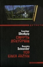 Хансйорг Шнайдер - Смерть докторши