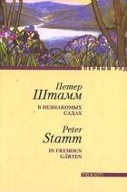 Петер Штамм - В незнакомых садах (сборник)