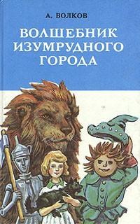 Александр Волков - Волшебник Изумрудного города. (сборник)