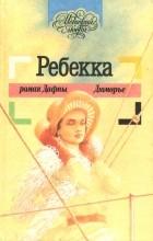 Дафна Дюморье - Ребекка