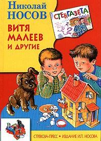 Николай Носов - Витя Малеев и другие