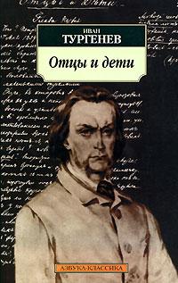 Иван Тургенев — Отцы и дети