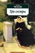 Антон Чехов - Дядя Ваня. Три сестры. Вишневый сад (сборник)
