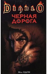 Мэл Одом - Черная Дорога