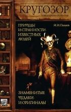 М. И. Пыляев - Причуды и странности известных людей. Знаменитые чудаки и оригиналы (аудиокнига МР3)