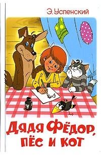Книга э успенского дядя федор пес и кот