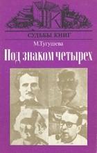 М. Тугушева - Под знаком четырех