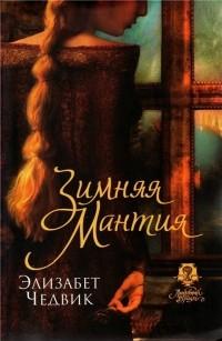 Элизабет Чедвик - Зимняя мантия