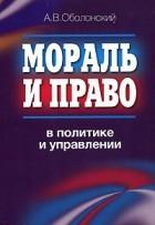 А. В. Оболонский — Мораль и право в политике и управлении