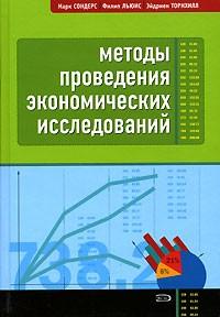 - Методы проведения экономических исследований