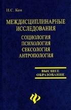 И. С. Кон — Междисциплинарные исследования. Социология. Психология. Сексология. Антропология