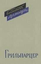 Франц Грильпарцер - Пьесы (сборник)