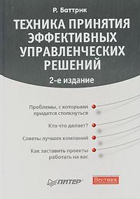 Р. Баттрик — Техника принятия эффективных управленческих решений