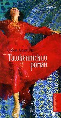 Сухбат Афлатуни - Ташкентский роман