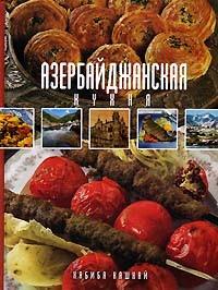 Image result for азербайджанская кулинария книга