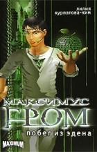 Лилия Курпатова-Ким - Максимус Гром. Побег из Эдена