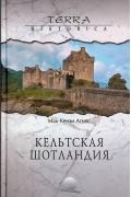 Мак-Кензи Агнес - Кельтская Шотландия