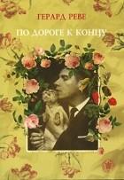 Герард Реве - По дороге к концу (сборник)