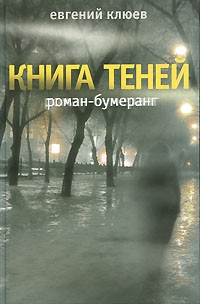 Евгений Клюев - Книга теней