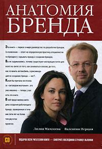 - Анатомия бренда (+ CD-ROM)
