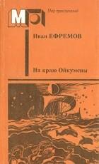 Иван Ефремов - На краю Ойкумены (сборник)