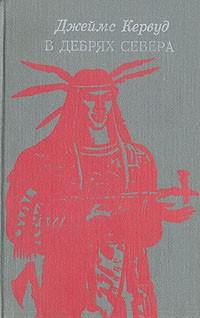 Джеймс Оливер Кервуд - В дебрях севера. Бродяги Севера (сборник)