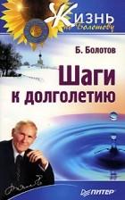 Б. Болотов - Шаги к долголетию