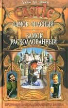 Джон Де Ченси - Замок Опасный. Замок Расколдованный (сборник)