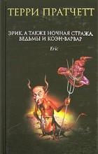 Пратчетт Терри - Эрик, а также Ночная Стража, ведьмы и Коэн-Варвар (сборник)