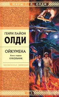 Генри Лайон Олди - Ойкумена. Книга 1. Кукольник