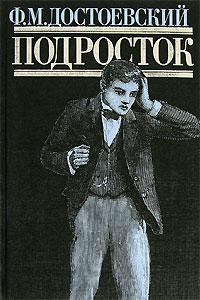 Ф. М. Достоевский - Подросток
