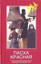 Н. А. Павлова - Пасха Красная. О трех Оптинских новомучениках, убиенных на Пасху 1993 года