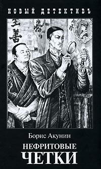 Скачать Бесплатно Книги Акунин Торрент - фото 2