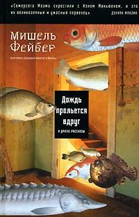 Мишель Фейбер - Дождь прольется вдруг и другие рассказы (сборник)