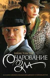 Елена Толстая - Очарование зла