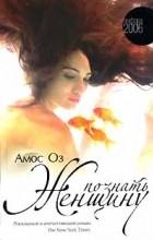 Амос Оз - Познать женщину