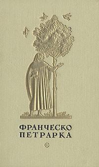 Франческо Петрарка - Избранная лирика