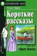 Томас Харди - Короткие рассказы / Short Stories (сборник)