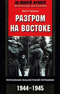 Юрген Торвальд - Разгром на востоке. Поражение фашистской Германии. 1944-1945