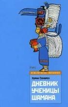 Корин Сомбрен - Дневник ученицы шамана